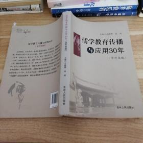 《儒学教育传播与应用30年【资料简编】》新c架2层