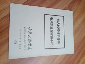 中华内科杂志1976年新1卷第5期