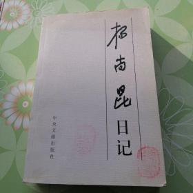 杨尚昆日记(上、)