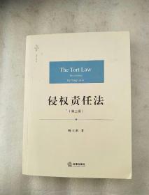 天下·法学原论 侵权责任法(第三版)