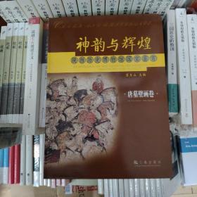 神韵与辉煌.陕西历史博物馆国宝鉴赏:唐墓壁画卷