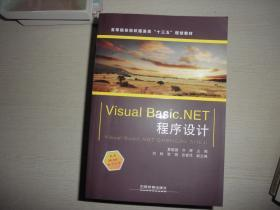 "Visual Basic.NET程序设计/高等院校纺织服装类""十三五""规划教材"