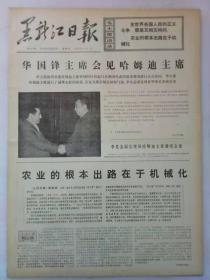 《黑龙江日报》第3627期1976年12月23日老报纸