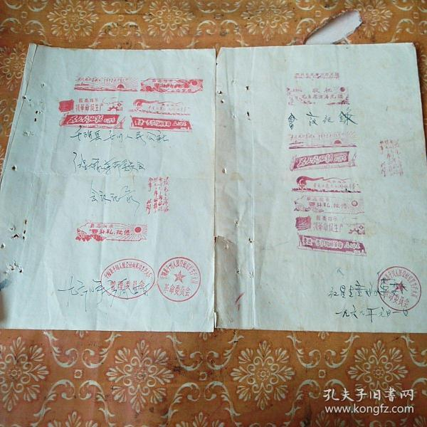 文革时期会议记录封面