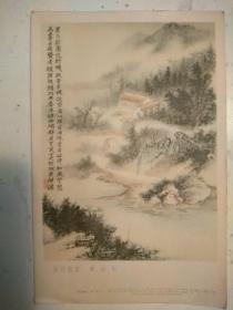 304。老画片50年代。山径宿雨。唐云作。15*9.5cm