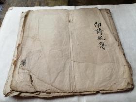 清代中医手抄本(小楷)(30个筒子页)(品相见描述)