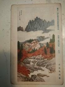 308。日本明信片50年代。第11回文部省美术展览会出品。朝鲜金刚题四题。其三。高岛北海笔。14*9cm