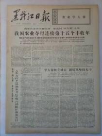 《黑龙江日报》第3634期1976年12月30日老报纸