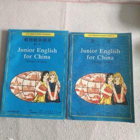 九年义务教育四年制初级中学教科书 英语 第四册 +教师教学用书