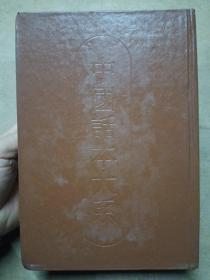 中国话本大系—古今小说