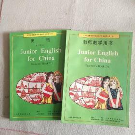 九年义务教育四年制初级中学教科书 英语 第二册 (上)+教师教学用书