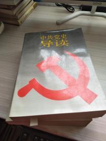 中共党史导读《上下册》