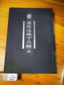 唐宋注疏十三经(第四册)