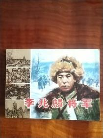 李兆麟将军(库存书)