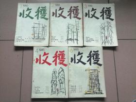 《收获》1985年第1-2-3-4-6期