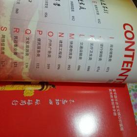 文图形式的陕西省】富平县社会主义核心价值观宣传教育指导手册