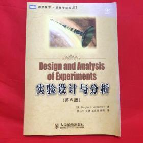 实验设计与分析(第6版)【一版一印16开本见图】04