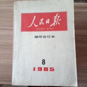 人民日报,缩印合订本,生日报,1985年8月整月