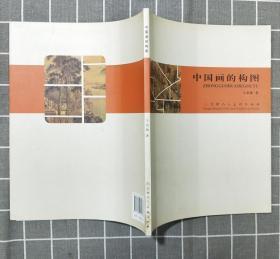 《中国画的构图》   2012年一版一印