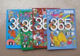 365夜故事图画本 1,2,3,4 (一套共四本书)
