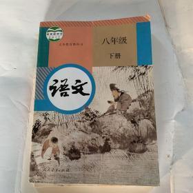 人教版初中语文八年级下册教材