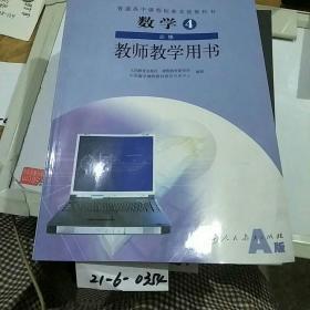 普通高中课程标准实验教科书数学4必修A版  教师教学用书。