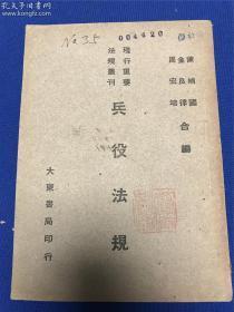 民国36年初版现行重要法规丛刊《兵役法规》全一册