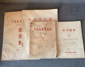 文革时期老书四本