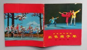 革命现代舞剧,红色娘子军,剧照选集
