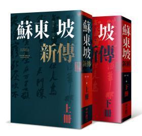 【预售】苏东坡新传(上下册增修校订全新版) / 李一冰 联经