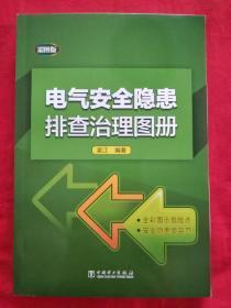 电气安全隐患排查治理图册(全新)