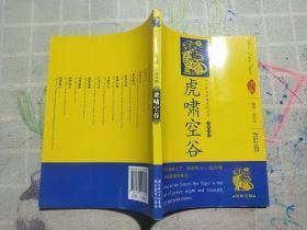 12生肖民俗文化丛书:虎啸空谷(汉英导读)