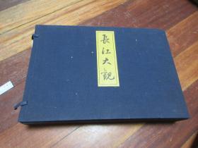 精装珂罗版画册 《长江大观》 书内收长江沿岸城市、名胜、旧迹、古碑、建筑等130余幅,东则正签名本