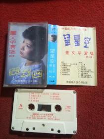 磁带 董文华《望星空》1986