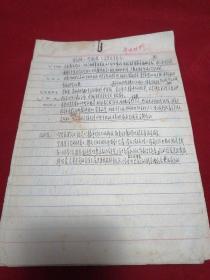 1954年我国著名的马列著作翻译家张仲实手稿《宪法草案的内容》19页