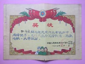 少见,奖状,六十年代,中国人民解放军,大张