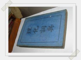 民国9年印刷,23年14版。精装本【理化词典】   见图