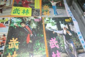 武林1983年第二期、1987年第三期、第八期、1988年第五期、中华武术1988年第4期、总第五期季刊,书5期合让书巳装订见图!