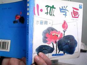 小孩学画(水墨篇)