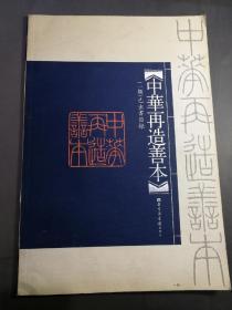 《中华再造善本》(一期)已出书目录