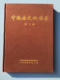 中国历史地图集《第三册》