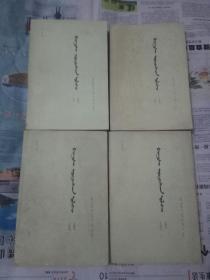 西游记蒙文