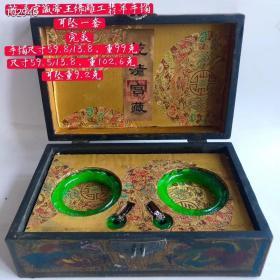乾清宫藏帝王绿雕工翡翠手镯,耳坠一套,完美