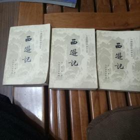 西游记上中下三册。(中国古典文学读本丛书)