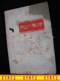 1977年文革后期出版的-----老菜谱----【【四川菜谱】】----稀少