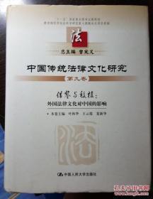 (正版图书现货)中国传统法律文化研究(第九卷)