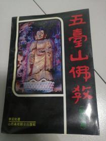 五台山佛教(繁峙篇)签赠本。