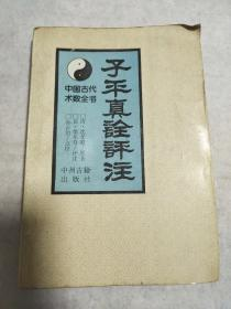 中国古代术数全书 子平真诠评注