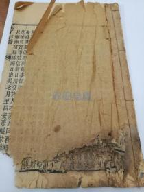 线装木活字精印《文公朱子年谱》序、《忠经》、《孝经》合订一册