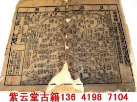 明代;木刻板画地图【皇舆总图】  #4901